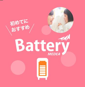 初めてにおすすめ Battery