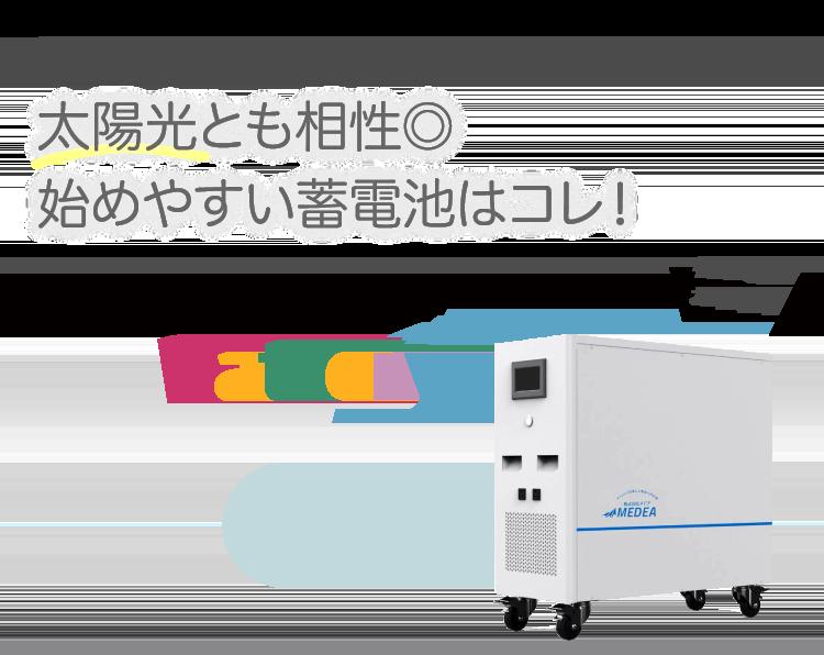 家庭にスマートに溶け込む蓄電池 太陽光とも相性◎始めやすい蓄電池はコレ! Battery