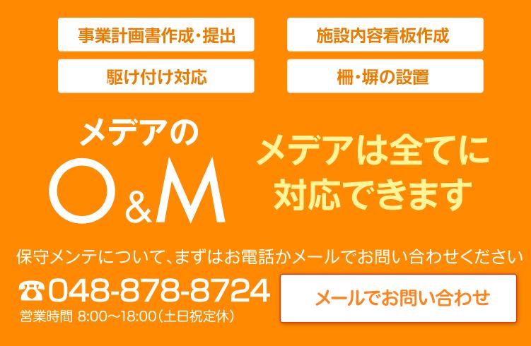 メデアのO&M 事業計画書作成・提出 施設内容看板作成 駆け付け対応 柵・塀の設置 メデアは全てに対応できます 保守メンテについて、まずはお電話かメールでお問い合わせください  メールでお問い合わせはこちら