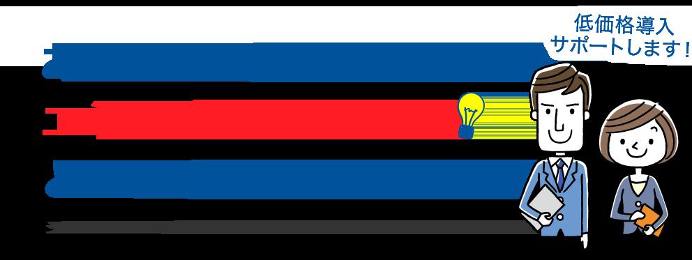 あなたのご家庭のエネルギーアドバイザーとしてご提案いたします シミュレーションや蓄電池選びにしっかり寄り添います。 低価格導入サポートします!