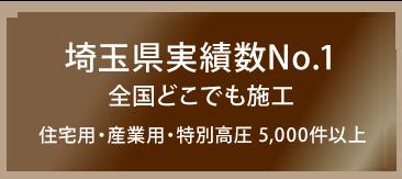 埼玉県実績数No.1全国どこでも施工 住宅用・産業用・特別高圧 5,000件以上