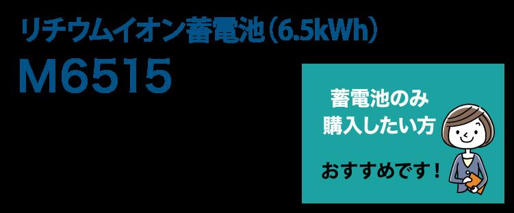 リチウムイオン蓄電池(6.5kWh)M6515 蓄電池のみ購入したい方おすすめです!