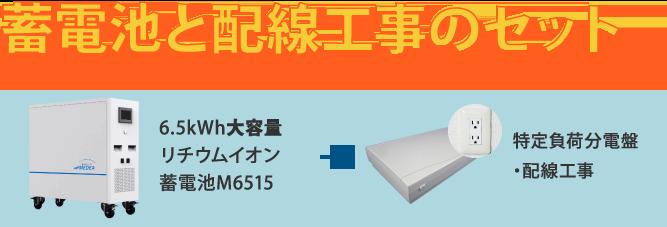 蓄電池と配線工事のセット 6.5kWh大容量 リチウムイオン蓄電池M6515 +特定負荷分電盤・配線工事