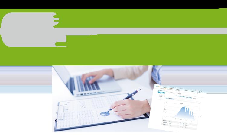 02 発電量モニタリング・レポート