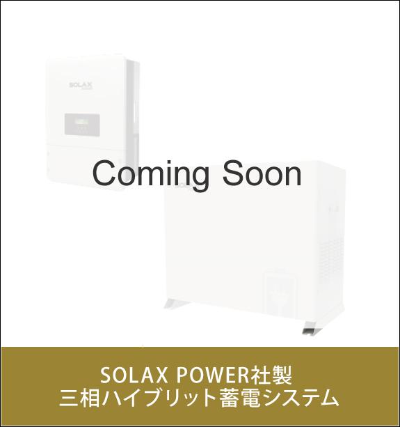 SOLAX POWAER社製 三相ハイブリット蓄電システム