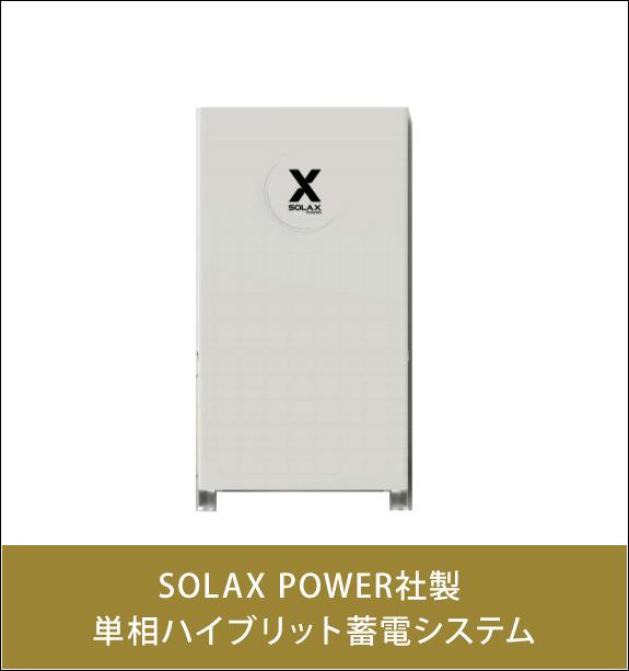 SOLAX POWAER社製 単相ハイブリット蓄電システム