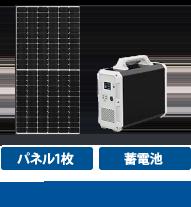 パネル1枚、蓄電池、気軽に太陽光活用!